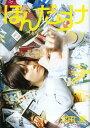 【送料無料選択可!】ほんだらけ 本田本 (Angel)[本/雑誌] (単行本・ムック) / 本田翼/原作