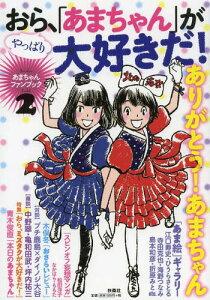 【送料無料選択可!】あまちゃんファンブック2 おら、やっぱり「あまちゃん」が大好きだ![本/雑...