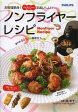 お料理革命!ヘルシーでおいしい!ノンフライヤーレシピ[本/雑誌] (単行本・ムック) / 林幸子/料理