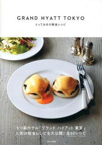 【送料無料選択可!】GRAND HYATT TOKYOとっておきの朝食レシピ[本/雑誌] (単行本・ムック) / ...