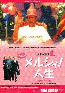 【送料無料選択可!】メルシィ! 人生 [HDリマスター版][DVD] / 洋画