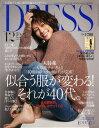 DRESS(ドレス) 2013年12月号 【表紙】 米倉涼子[本/雑誌] (雑誌) / 幻冬舎