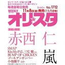 オリ☆スタ 2013年11/18号 【表紙】 赤西仁[本/雑誌] (雑誌) / オリコン・エンタテインメント