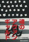 魂のアヴァンギャルド もう一つの60年代[本/雑誌] (単行本・ムック) / おおえまさのり/著