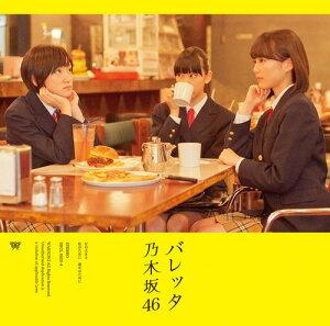【送料無料選択可!】【初回仕様あり!】バレッタ [CD+DVD/Type-A][CD] / 乃木坂46