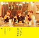 楽天乃木坂46グッズバレッタ [CD+DVD/Type-C][CD] / 乃木坂46