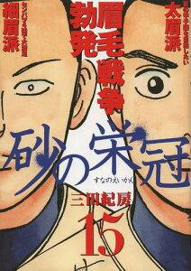 砂の栄冠 15 (ヤングマガジンKC)[本/雑誌] (コミックス) / 三田紀房/著