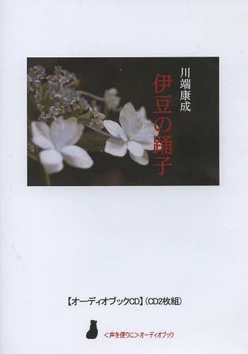 CD 伊豆の踊子 (〈声を便りに〉オーディオブック)[本/雑誌] (単行本・ムック) / 川端康成