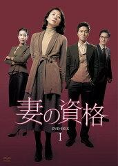 【送料無料選択可!】妻の資格 DVD-BOX 1[DVD] / TVドラマ