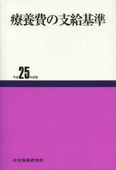 【送料無料選択可!】平25 療養費の支給基準[本/雑誌] (単行本・ムック) / 社会保険研究所
