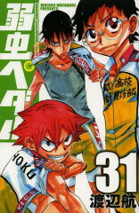 弱虫ペダル 31 (少年チャンピオン・コミックス)[本/雑誌] (コミックス) / 渡辺航/著