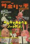USAVICH サボリッチノートブック[本/雑誌] (単行本・ムック) / ポニーキャニオ
