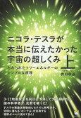 ニコラ・テスラが本当に伝えたかった宇宙の超しくみ 上 (超☆わくわく)[本/雑誌] (単行本・ムック) / 井口和基/著