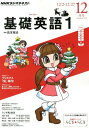 NHK ラジオ基礎英語1 2013年12月号[本/雑誌] (雑誌) / NHK出版