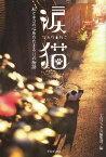 涙猫 私とネコの心あたたまる11の物語[本/雑誌] (単行本・ムック) / TOブックス編集部/編