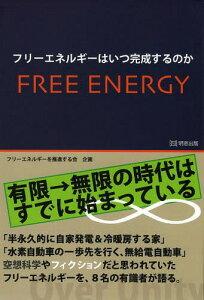 【送料無料選択可!】フリーエネルギーはいつ完成するのか 有限→無限の時代はすでに始まってい...