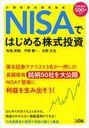 NISAではじめる株式投資 少額投資非課税制度[本/雑誌] (単行本・ムック) / 和島英樹/著 平野...