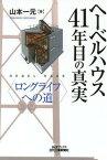 ヘーベルハウス41年目の真実 ロングライフへの道 (B&Tブックス)[本/雑誌] (単行本・ムック) / 山本一元/著