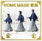 家宝 〜THE BEST OF HOME MADE 家族〜 [通常盤][CD] / HOME MADE 家族