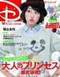 ディズニースタイル NO.6[本/雑誌] (単行本・ムック) / 集英社