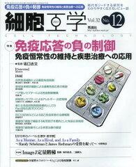 【送料無料選択可!】細胞工学 時代をリードする研究をわかりやすく伝えるレビュー誌 Vol.32No....
