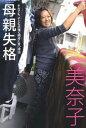「ハダカの美奈子」が3週間で打ち切り!マスコミから一斉無視、タレントとしての才能ゼロでもはや限界か…