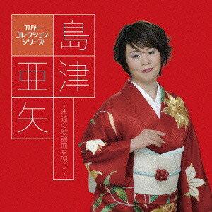 カバーコレクション・シリーズ島津亜矢〜永遠の歌謡曲を唄う〜 CD /島津亜矢