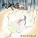 かぐや姫の物語 サウンドトラック[CD] / アニメサントラ (音楽: 久石譲)
