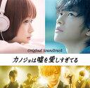 映画「カノジョは嘘を愛しすぎてる」〜オリジナルサウンドトラック〜 [CD+フォトブック][CD] / サントラ (音楽: 岩崎大整)