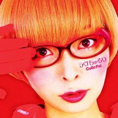 【送料無料選択可!】ラヴちゅるり[CD] / Cutie Pai