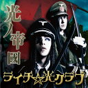 光ノ帝國 [DVD付初回限定盤 A][CD] / ライチ光クラブ