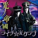 光ノ帝國 [DVD付初回限定盤 B][CD] / ライチ光クラブ