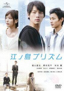 【送料無料選択可!】江ノ島プリズム[DVD] / 邦画