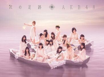 次の足跡 [2CD+DVD付初回限定盤/Type A][CD] / AKB48