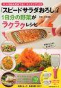 【送料無料選択可!】「スピードサラダおろし」つき1日分の野菜がラクラクレシピ 今、いちばん...