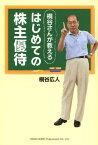 桐谷さんが教えるはじめての株主優待[本/雑誌] (単行本・ムック) / 桐谷広人/著