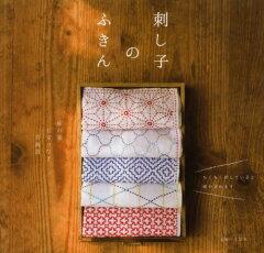 刺し子のふきん[本/雑誌] (単行本・ムック) / 主婦と生活社