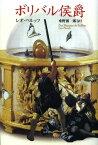 ボリバル侯爵 / 原タイトル:DER MARQUES DE BOLIBAR[本/雑誌] (単行本・ムック) / レオ・ペルッツ/著 垂野創一郎/訳
