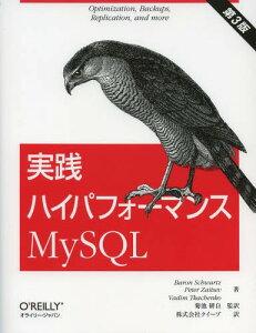 実践ハイパフォーマンスMySQL / 原タイトル:High Performance MySQL 原著第3版の翻訳[本/雑誌] (単行本・ムック) / BaronSchwartz/著 PeterZaitsev/著 VadimTkachenko/著 菊池研自/監訳 クイープ/訳