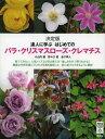 達人に学ぶはじめてのバラ・クリスマスローズ・クレマチス 決定版 育ててみたい、人気トップ3の花の育て方・楽しみ方が1冊でわかる!豊富な作例写真とプロセス写真を駆使して、初心者でもできるように解説 (今日から使えるシリーズ)[本/雑誌] (単行本・ムック) / 小山内健/著