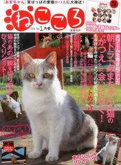 ねこころ 2014年1月号[本/雑誌] (雑誌) / ケーズ・パブリ