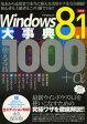 Windows8.1大事典使える技1000+α 永久保存版 基本から応用まで本当に使える実用テクを完全網羅!初心者も上級者もこの1冊でOK!! (アスペクトムック)[本/雑誌] (単行本・ムック) / アスペクト