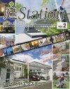 庭Station 全国のエクステリアガーデンデザイナーによる最新施工実績集 Vol.2 (ブティック・ムック)[本/雑誌] (単行本・ムック) / ブティック社
