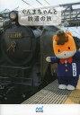 【送料無料選択可!】ぐんまちゃんと鉄道の旅[本/雑誌] (単行本・ムック) / マイナビ