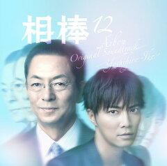 【送料無料選択可!】相棒season12 オリジナルサウンドトラック[CD] / TVサントラ (音楽: 池頼広)