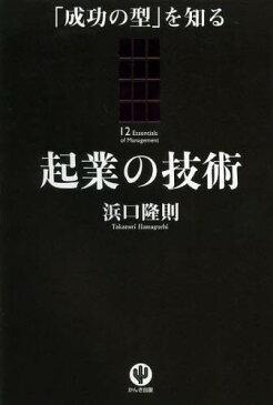 起業の技術 「成功の型」を知る[本/雑誌] (単行本・ムック) / 浜口隆則/著