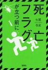 死亡フラグが立つ前に (宝島社文庫)[本/雑誌] (文庫) / 七尾与史/著