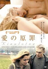 【送料無料選択可!】愛の原罪[DVD] / 洋画