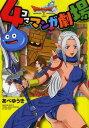 ドラゴンクエストX 4コママンガ劇場 1 (ヤングガンガンコミックス)[本/雑誌] (コミックス) / ...
