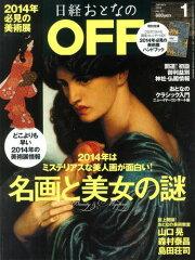 日経おとなのOFF 2014年1月号[本/雑誌] (雑誌) / 日経BPマーケティング